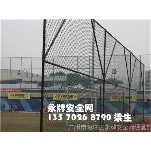 供应广州高尔夫golf球场围网 围网防护网 体育场围网 惠州安全网