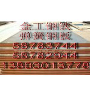 供应【销售】60si2Mn弹簧钢板,【零卖】50CrV弹簧钢板,【切割】65Mn弹簧钢板