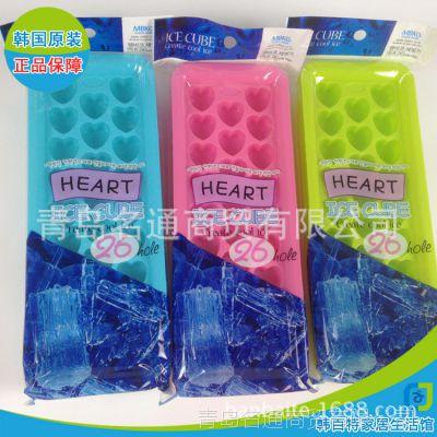 批发韩国原装MBKO制冰格2P 自制diy冰模冰格冰块布丁 心形26正品