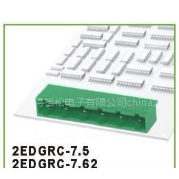 广东省广州市供应插拔式接线端子2EDGRC-7.5/7.62