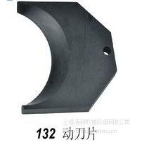 供应进口132动刀片上海浩驹H&J