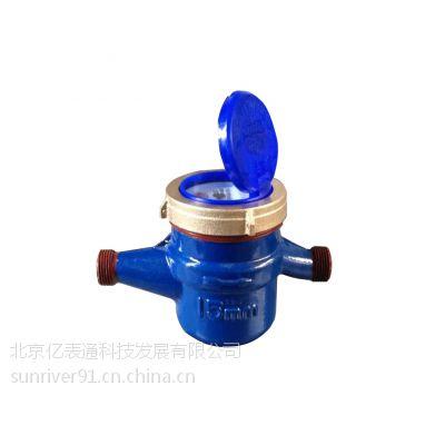 供应高低壳节水水表