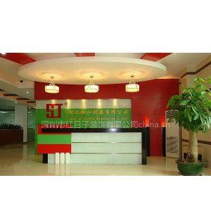 供应深圳办公室,酒店,别墅专业装修选择红日子装饰公司