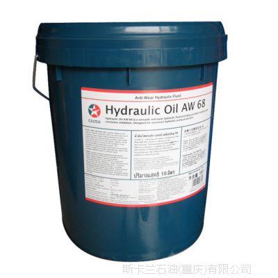 重庆特价 加德士AW68抗磨液压油