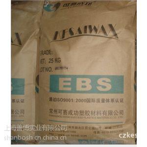 供应常州可赛乙撑双硬脂酰胺EBS 分散剂EBS