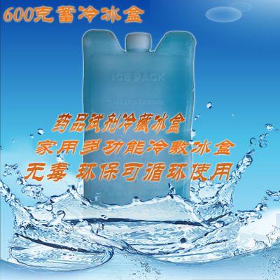 600克储能盒蓝冰生物冰袋食品快餐保鲜冰盒冷热两用冰砖储奶盒反复使用
