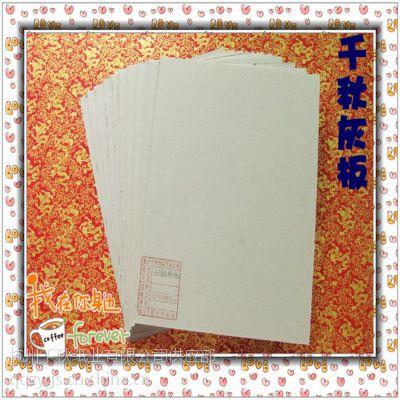 供应灰板纸 千秋灰板纸 礼盒包装灰板纸 1300g一次成型灰板纸
