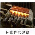 供应高频淬火炉/凸轮轴淬火设备/感应加热炉