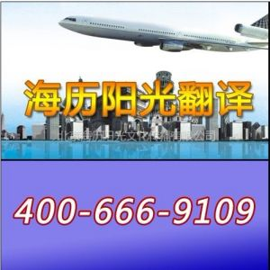 供应北京西班牙语翻译公司-海历阳光翻译值得您信赖!