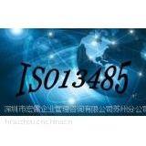 供应苏州咨询认证-ISO13485体系认证标准的适用范围