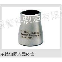 供应偏心大小头/恒通管件供/异径管生产/偏心大小头
