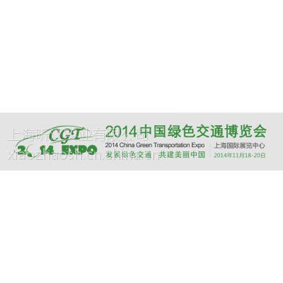 供应2014上海国际电动自行车展
