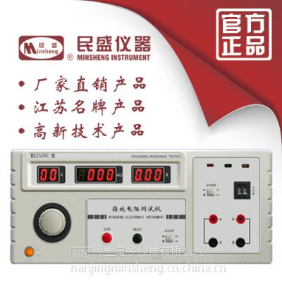 供应MS2520C 接地电阻测试仪