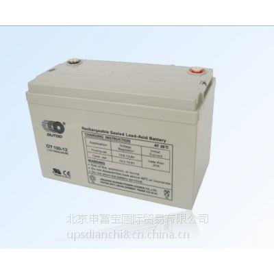奥特多蓄电池 OUTDO蓄电池 奥特多OT蓄电池 奥特多蓄电池销售