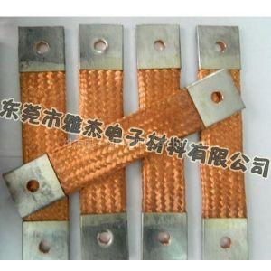 供应铜软连接,编织线软连接,铜软连接,铜软连接,铜接地编织线