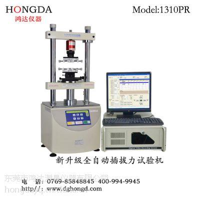 东莞鸿达供应阻抗型立式插拔力机试验机1310PR,免费送货上门
