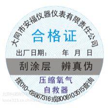 专业电码防伪 北京厂家低价定做 二维码 激光镭射 序列号 荧光