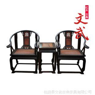 红木家具/老挝红酸枝木/实木圈椅皇冠椅三件套黑框老料独板订制类