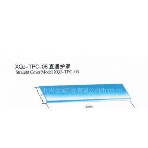 供应XQJ-TPC-08直通护罩