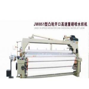 供应JW851系列重磅凸轮多臂开口喷水织机