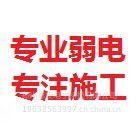 供应郑州安防监控施工队|专业背景音乐施工队
