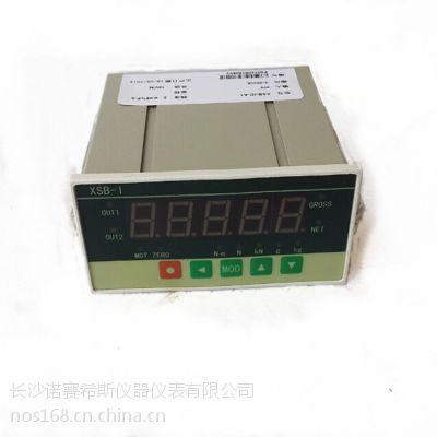 供应XSB-IC 高精度称重显示仪表 现货