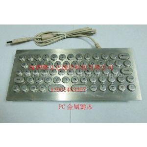 供应金属键盘大全 机械控制金属键盘