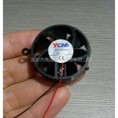 禹臣慧博YC3008A/5V微型静音风扇/微米风扇/LED灯风扇