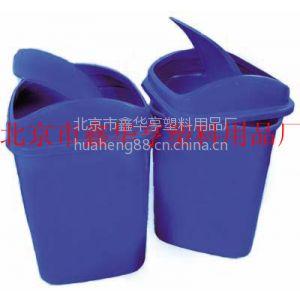供应北京市鑫华亨塑料用品厂家直销塑料垃圾桶、垃圾篓、纸篓20升