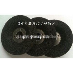 供应进口2寸角磨片、2寸千叶轮、砂轮片、打磨片、小磨盘批发
