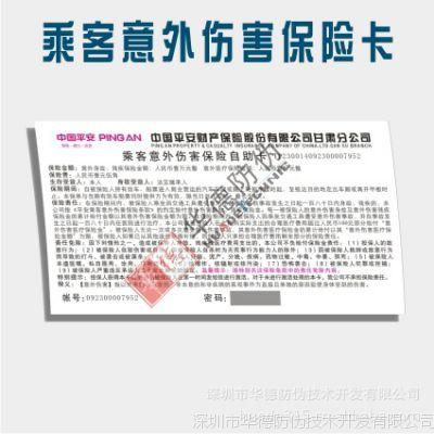会员防伪刮奖卡、刮奖卡、乘客意外伤害保险卡