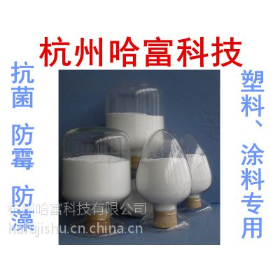 杭州哈富供应塑料PC奶瓶抗菌剂