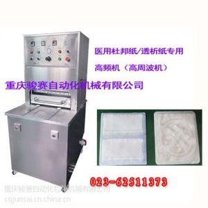 供应供应特卫强热合机,骏精赛生产医用高频热合机设备,价格实惠