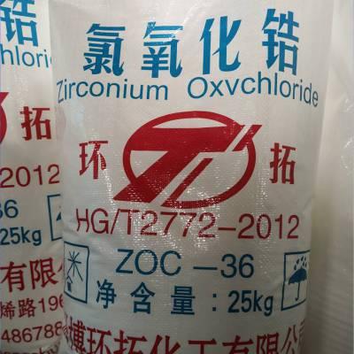 供应淄博氧氯化锆36%厂家直销