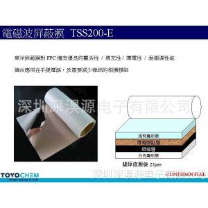 供应FPC专用电磁屏蔽膜,东洋TSS200电磁屏蔽膜,TOYO电磁屏蔽膜