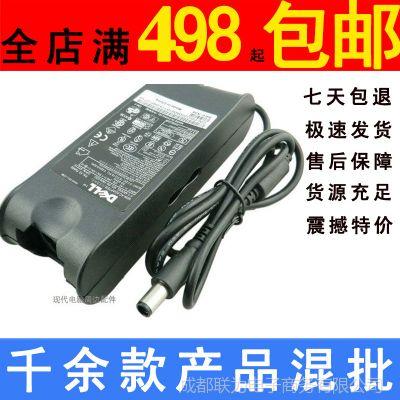 供应笔记本电脑电源适配器 大口带针19.5V-4.62A 7.5*0.7*5.0