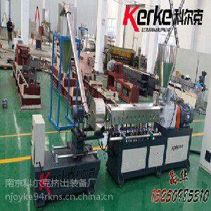 南京科尔克——专业的双螺杆挤出造粒机提供商