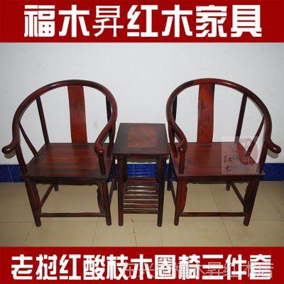 老挝大红酸枝木古典圈椅茶桌三件套中式休闲靠背椅红木太师椅