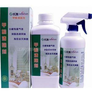 供应清除室内甲醛清除剂、家具型 强力型 净化空气  优雅甲醛清除剂 装修污染治理