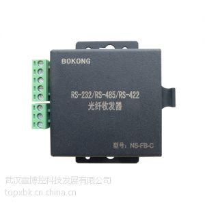 供应RS-232/RS-485/RS-422光纤转换器NS-FB-C