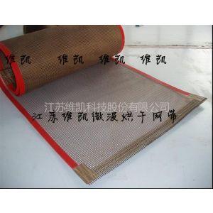 供应特氟龙网带|6008型特氟龙网带