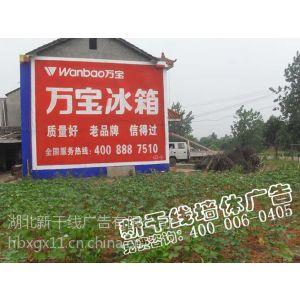 供应湖北户外墙体广告、喷绘广告15902732508