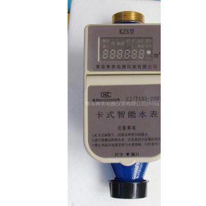山东青岛IC卡智能水表KZS20价格