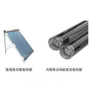 供应太阳能真空集热管