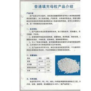 供应国丰橡塑-填充母料