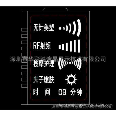 供应家用美容仪电子美容仪离子清洁美容仪LCD液晶屏TNLCD液晶屏2305