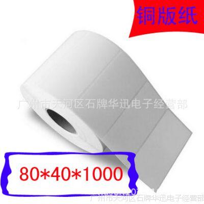 格拉辛底空白不干胶贴纸 定做 纸类标签 80mm *40mm *1000