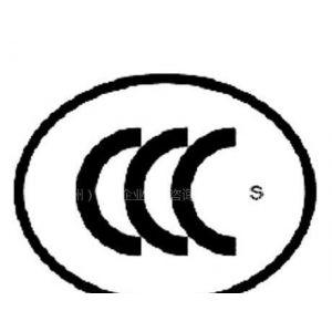 供应CCC认证