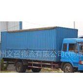 供应广州到赫章县 威宁县物流货运专线公司 整车零担运输