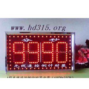 供应智力竞赛无线遥控倒计时器